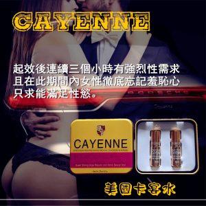 CAYENNE卡宴 超強女用催情液