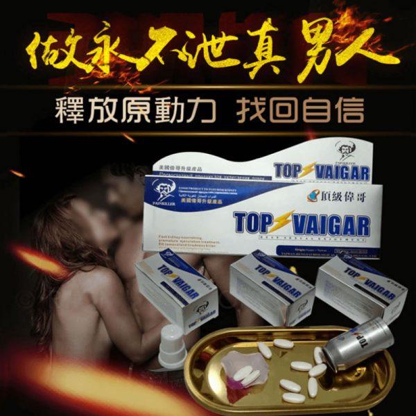 頂級偉哥 TOP VIAGRA