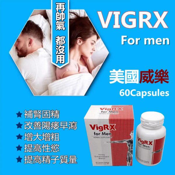 VIGRX美國威樂男根增大丸