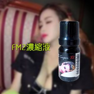 T2超強迷幻催眠液 FM2濃縮液