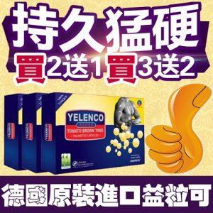 德國益粒可 YELENCO 陰莖增大 原裝進口5粒裝
